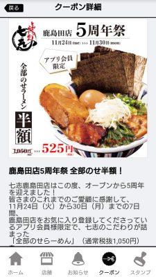 全部のせ半額クーポン|七志らーめん 鹿島田店