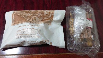 半身揚げと焼き鳥のテイクアウト|鶏三和ラゾーナ川崎プラザ店(グラン・フード)