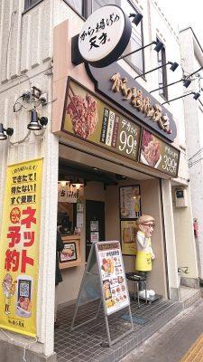 店舗外観(近景)|から揚げの天才 鹿島田店