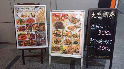 店頭のメニュー|健康中華庵 青蓮