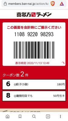 モバイルクーポン|会津喜多方ラーメン 小法師 大森東口店