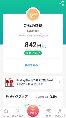 PayPayで支払い|からあげ縁 武蔵新田店