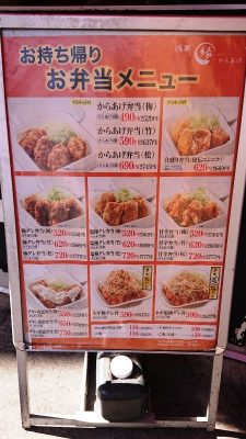 お弁当メニュー|からあげ縁 武蔵新田店