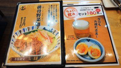 季節限定&チョイ呑み|七志らーめん 鹿島田店