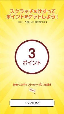 スクラッチ|七志らーめん 鹿島田店