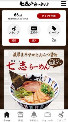 七志アプリ|七志らーめん 鹿島田店