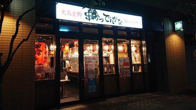 店舗外観|串かつ でんがな パークタワー新川崎店