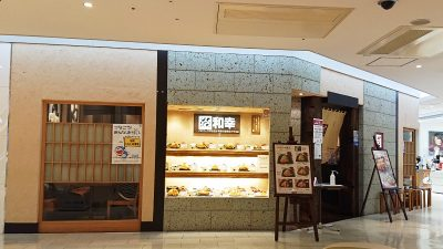 店舗外観|とんかつ和幸 アトレ川崎店