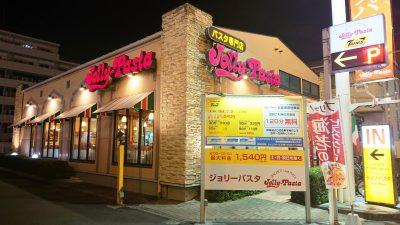 店舗外観|ジョリーパスタ 鶴見中央店