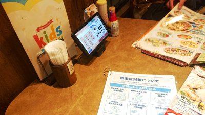 タッチパネルなど|ジョリーパスタ 鶴見中央店