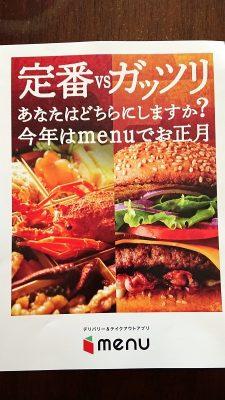 menuのチラシ