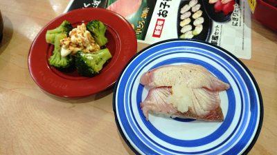 サラダとお寿司|くら寿司 川崎下平間店