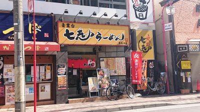 店舗外観(遠景)|七志らーめん 鹿島田店