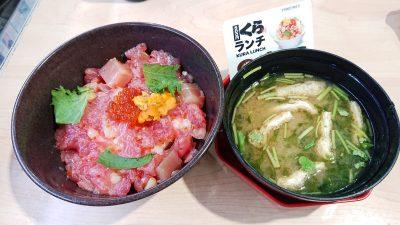 旬の海鮮丼ランチ(蓋を開けたところ)|くら寿司 川崎下平間店