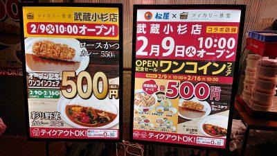 オープン記念|マイカリー食堂 武蔵小杉店(松屋併設)