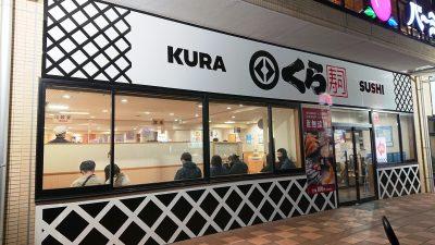 店舗外観|くら寿司 川崎下平間店