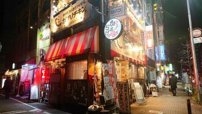 店舗外観 がブリチキン。 武蔵小杉店