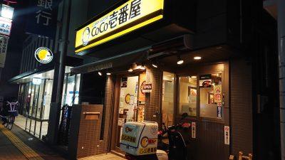 店舗外観|CoCo壱番屋 JR鹿島田駅前店