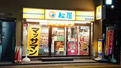 店舗外観|松屋 鹿島田店