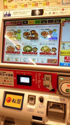 券売機|松屋 鹿島田店