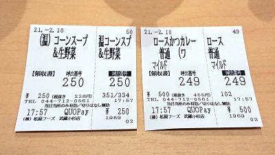 食券|マイカリー食堂 武蔵小杉店(松屋併設)