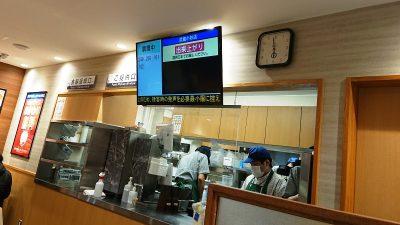 番号表示版|マイカリー食堂 武蔵小杉店(松屋併設)