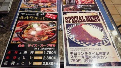 メニュー 宮崎ステーキハウス 霧峰 蒲田店