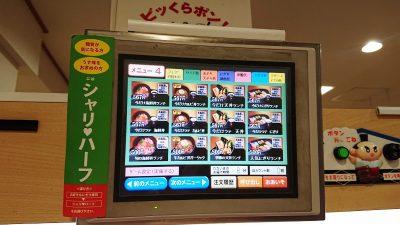 タッチパネル|くら寿司 川崎下平間店