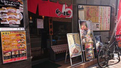 店舗外観(近景)|七志らーめん 鹿島田店