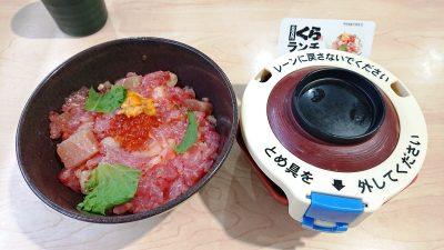 旬の海鮮丼ランチ|くら寿司 川崎下平間店