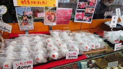 いちご大福が3種類|新岩城菓子舗