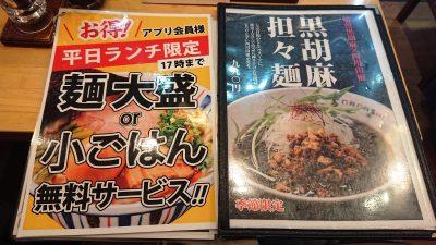 黒胡麻担々麺登場!|七志らーめん 鹿島田店
