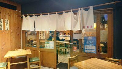 店舗入口|大鶴見食堂