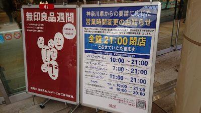 営業時間変更のお知らせ|アトレ川崎