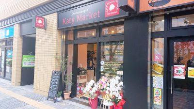 店舗外観|DELI Katy Market(新川崎)