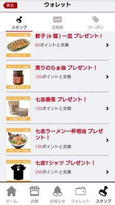 ポイント交換|七志らーめん 鹿島田店