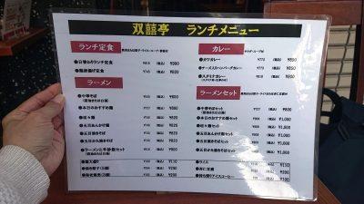 ランチメニュー|双喜亭 川崎西口店