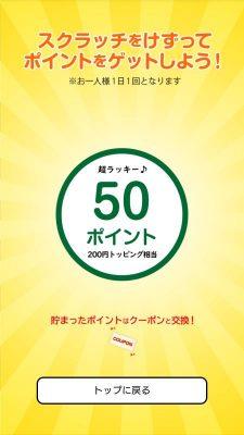 七志アプリで50ポイントGet|七志らーめん 鹿島田店