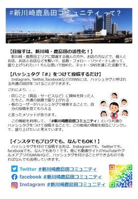 新川崎鹿島田コミュニティ説明資料