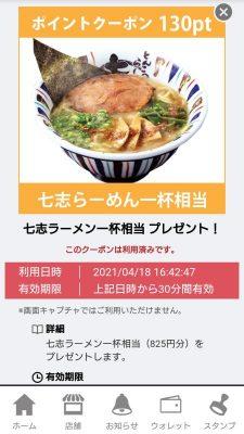 アプリのクーポン|七志らーめん 鹿島田店