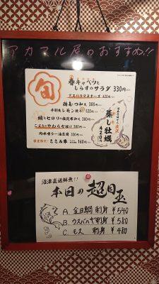 春メニュー&本日のおすすめ|アカマル屋 川崎東口店