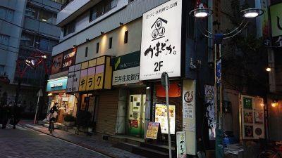 店舗外観|かまどか 武蔵小杉店