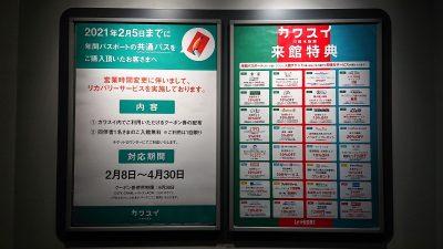 リカバリーチケット|カワスイ(川崎水族館)