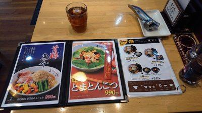 メニュー|七志らーめん 鹿島田店