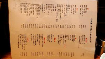メニュー|大衆酒場 BEETLE 蒲田