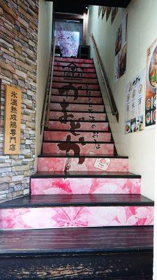 入口の階段|かまどか 武蔵小杉店