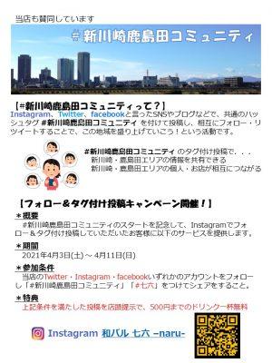 七六|SKCスタートキャンペーン