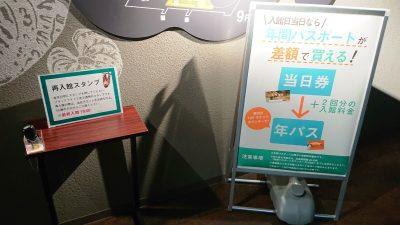 再入場&年パスアップグレード|カワスイ(川崎水族館)
