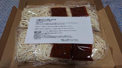 中身|魚介つけ麺と海老辛つけ麺(くまポン)