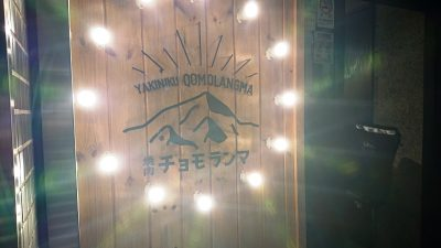 店舗入口|焼肉 チョモランマ(武蔵小杉)